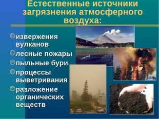 Естественные источники загрязнения атмосферного воздуха: извержения вулканов