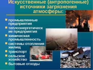 Искусственные (антропогенные) источники загрязнения атмосферы: промышленные п