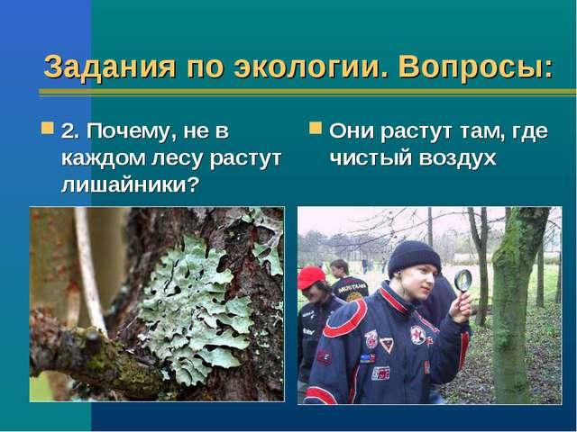 Задания по экологии. Вопросы: 2. Почему, не в каждом лесу растут лишайники? О...