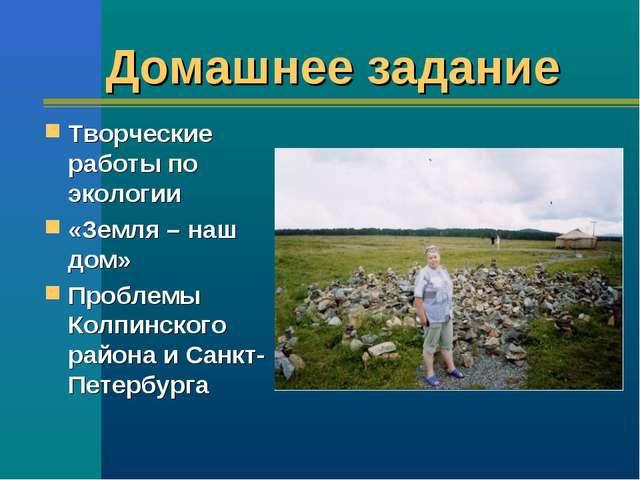 Домашнее задание Творческие работы по экологии «Земля – наш дом» Проблемы Кол...