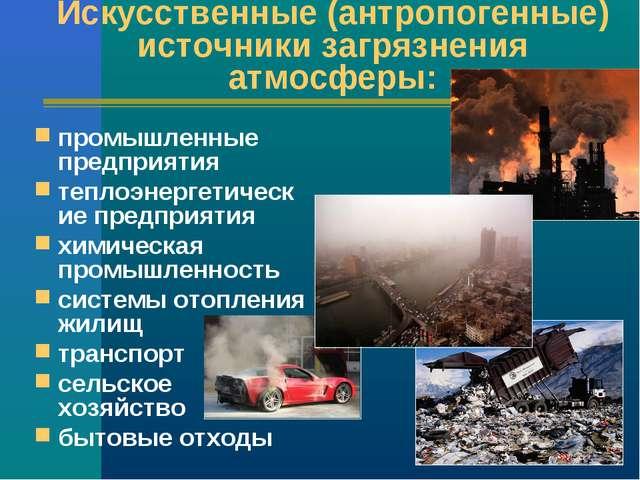Искусственные (антропогенные) источники загрязнения атмосферы: промышленные п...