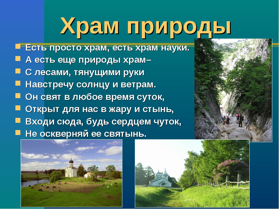 Храм природы Есть просто храм, есть храм науки. А есть еще природы храм– С ле...