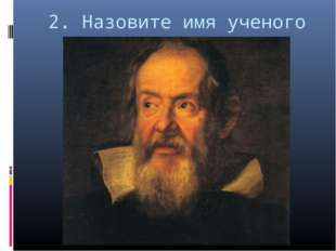 2. Назовите имя ученого