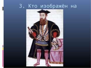 3. Кто изображён на слайде