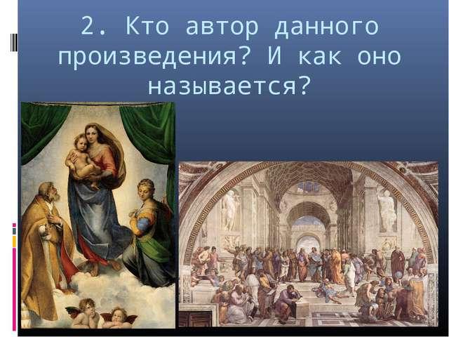 2. Кто автор данного произведения? И как оно называется?