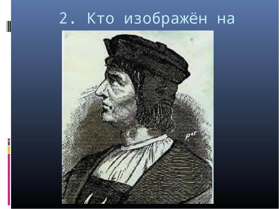 2. Кто изображён на слайде