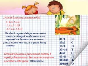 2) Решив примеры и расположив ответы в порядке возрастания, вы сможете получи