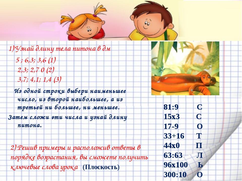 2) Решив примеры и расположив ответы в порядке возрастания, вы сможете получи...