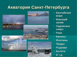Акватория Санкт-Петербурга Балтийское море Финский залив Ладожское озеро Реки