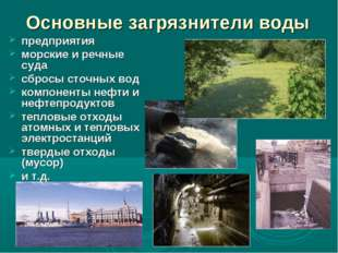Основные загрязнители воды предприятия морские и речные суда сбросы сточных в