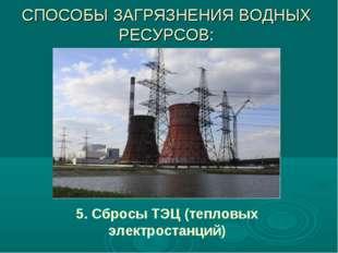 СПОСОБЫ ЗАГРЯЗНЕНИЯ ВОДНЫХ РЕСУРСОВ: 5. Сбросы ТЭЦ (тепловых электростанций)