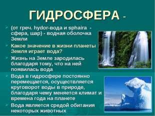 ГИДРОСФЕРА - (от греч. hydor-вода и sphaira - сфера, шар) - водная оболочка З