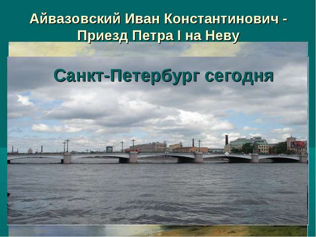 Айвазовский Иван Константинович - Приезд Петра I на Неву Санкт-Петербург сего...