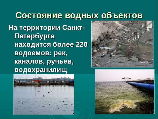 Состояние водных объектов На территории Санкт-Петербурга находится более 220...