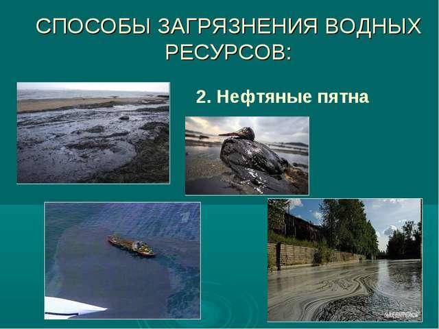 СПОСОБЫ ЗАГРЯЗНЕНИЯ ВОДНЫХ РЕСУРСОВ: 2. Нефтяные пятна