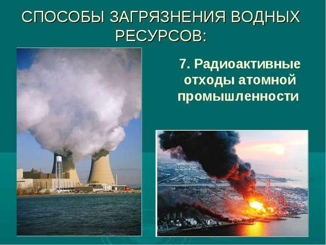 СПОСОБЫ ЗАГРЯЗНЕНИЯ ВОДНЫХ РЕСУРСОВ: 7. Радиоактивные отходы атомной промышле...
