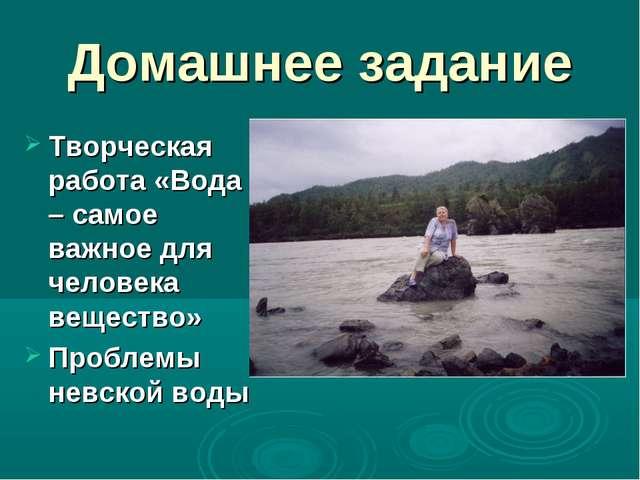 Домашнее задание Творческая работа «Вода – самое важное для человека вещество...
