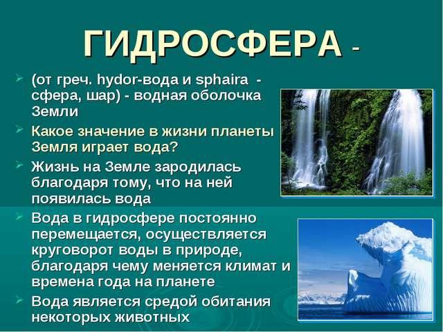 ГИДРОСФЕРА - (от греч. hydor-вода и sphaira - сфера, шар) - водная оболочка З...