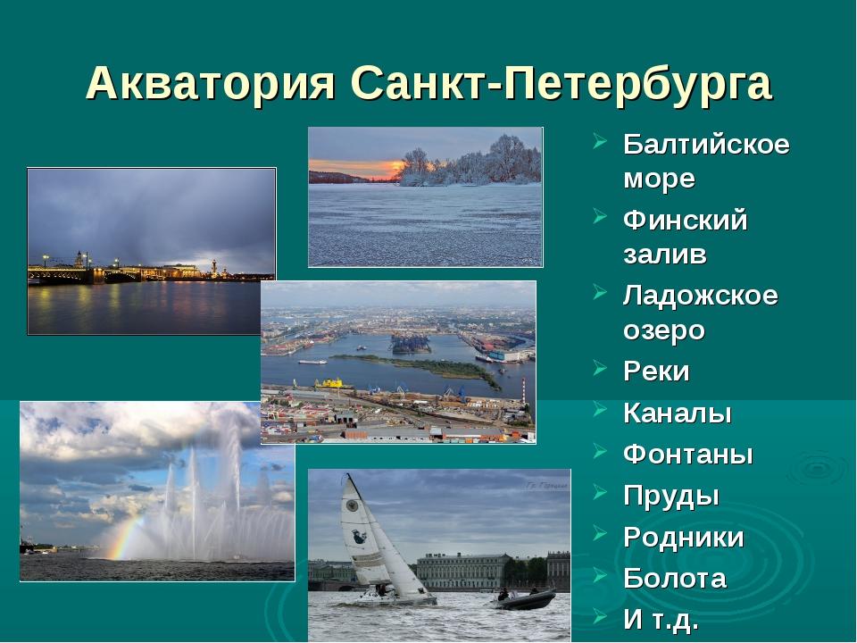 Акватория Санкт-Петербурга Балтийское море Финский залив Ладожское озеро Реки...
