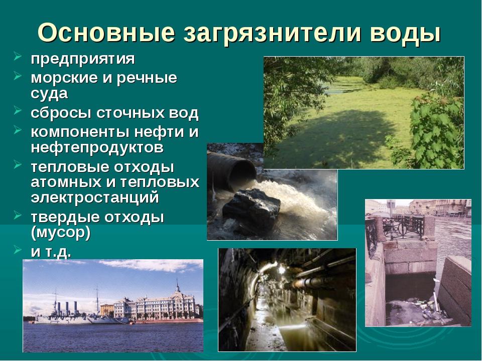 Основные загрязнители воды предприятия морские и речные суда сбросы сточных в...