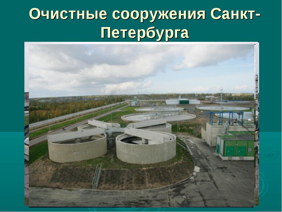 Очистные сооружения Санкт-Петербурга