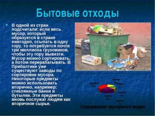 Бытовые отходы В одной из стран подсчитали: если весь мусор, который образует