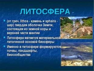 ЛИТОСФЕРА - (от греч. lithos - камень и sphaira - шар) твердая оболочка Земли