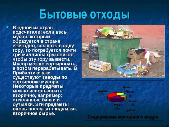 Бытовые отходы В одной из стран подсчитали: если весь мусор, который образует...