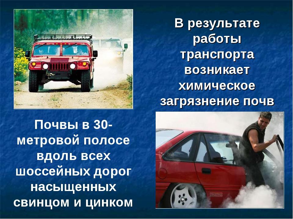 В результате работы транспорта возникает химическое загрязнение почв Почвы в...