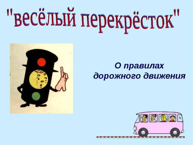 О правилах дорожного движения
