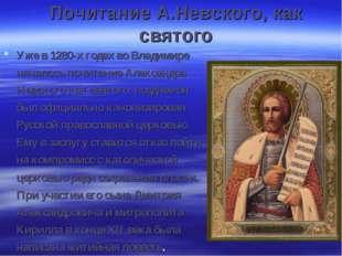 Почитание А.Невского, как святого Уже в 1280-х годах во Владимире началось по