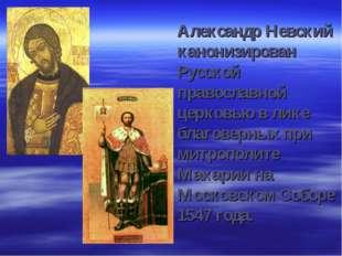 Александр Невский канонизирован Русской православной церковью в лике благовер