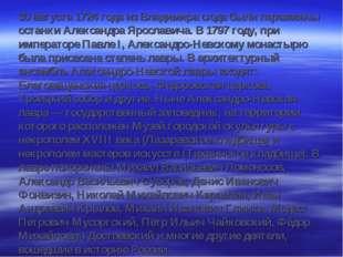 30 августа 1724 года из Владимира сюда были перевезены останки Александра Яро