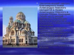 Частичка мощей святого благоверного князя Александра Невского находится в Хра