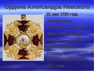 Ордена Александра Невского 21 мая 1725 года императрица Екатерина I учредила