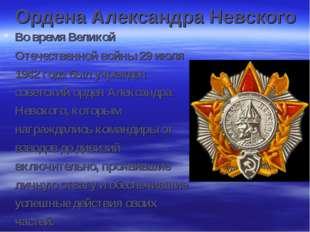 Ордена Александра Невского Во время Великой Отечественной войны 29 июля 1942