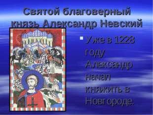 Святой благоверный князь Александр Невский Уже в 1228 году Александр начал кн
