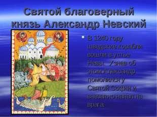 Святой благоверный князь Александр Невский В 1240 году шведские корабли вошли