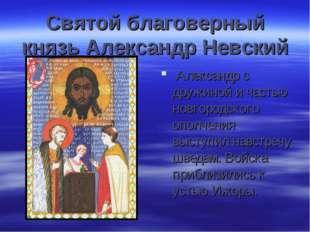 Святой благоверный князь Александр Невский Александр с дружиной и частью новг