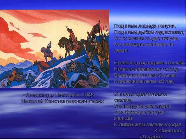 «Александр Невский». 1942 Николай Константинович Рерих Под ними лошади тонул...