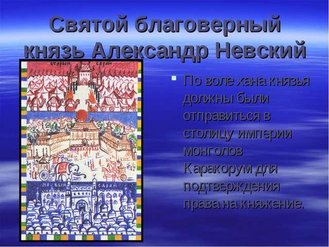 Святой благоверный князь Александр Невский По воле хана князья должны были от...
