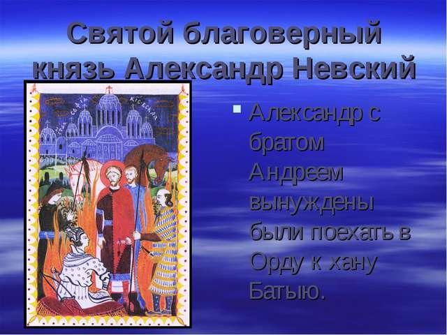 Святой благоверный князь Александр Невский Александр с братом Андреем вынужде...