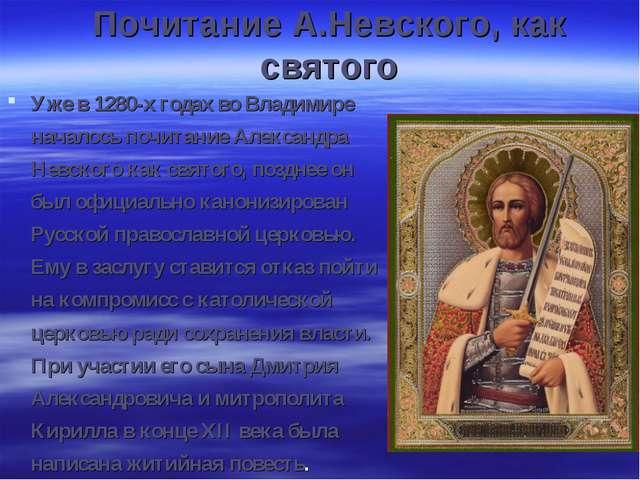 Почитание А.Невского, как святого Уже в 1280-х годах во Владимире началось по...