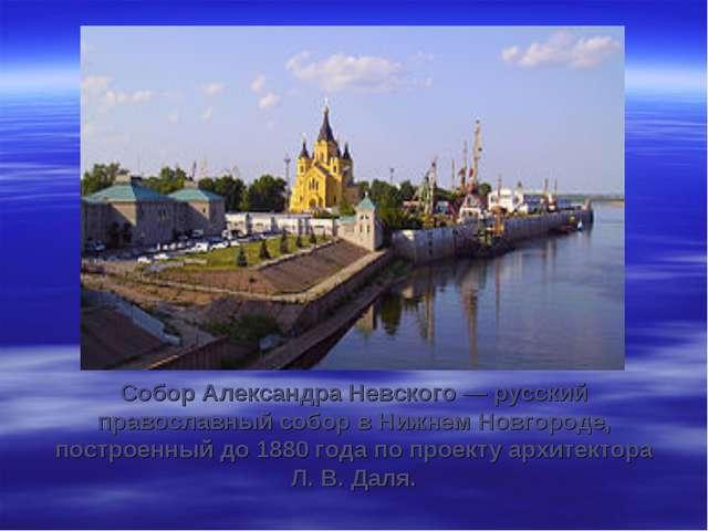 Собор Александра Невского — русский православный собор в Нижнем Новгороде, п...