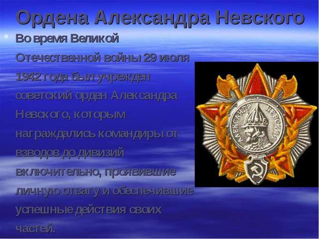 Ордена Александра Невского Во время Великой Отечественной войны 29 июля 1942...