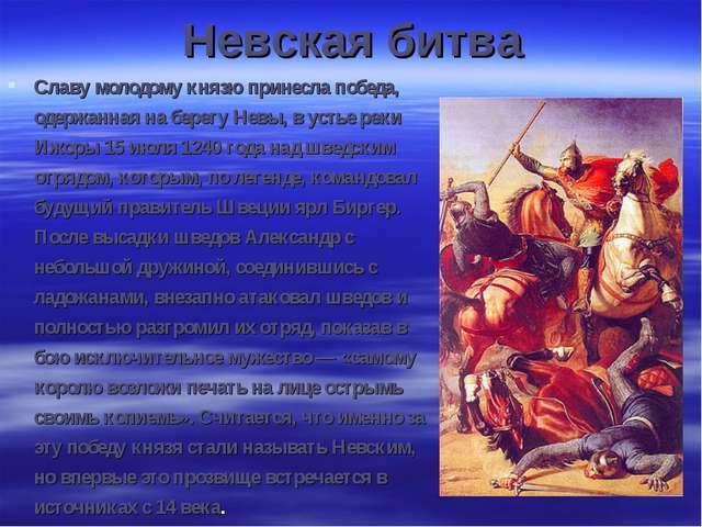 Невская битва Славу молодому князю принесла победа, одержанная на берегу Невы...