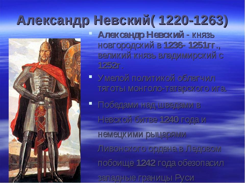 Александр Невский( 1220-1263) Александр Невский - князь новгородский в 1236-...
