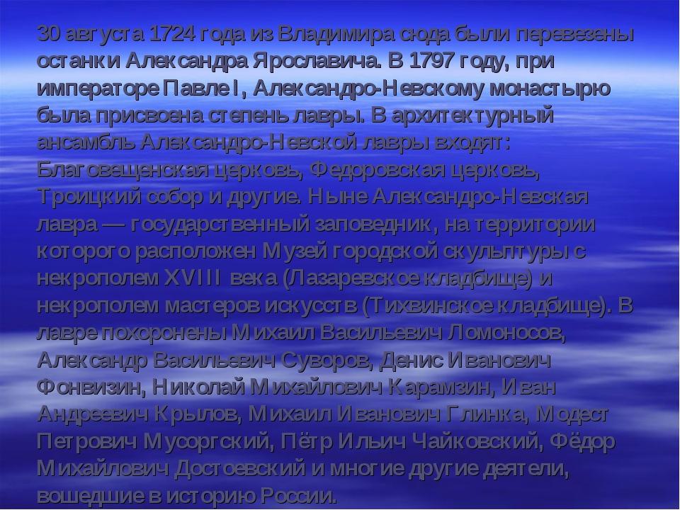 30 августа 1724 года из Владимира сюда были перевезены останки Александра Яро...