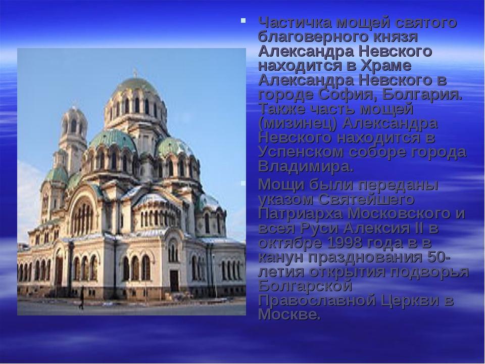 Частичка мощей святого благоверного князя Александра Невского находится в Хра...