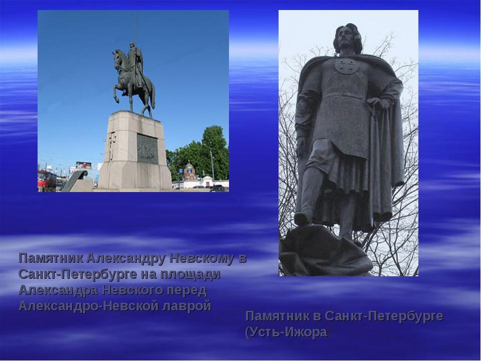 Памятник Александру Невскому в Санкт-Петербурге на площади Александра Невско...